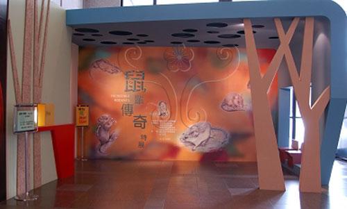 2008年鼠輩傳奇特展入口運用了鼠類畫像作為展示元素