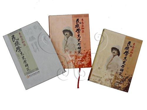 東南亞細亞民族學先史學研究上下卷中譯本