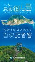 鳥瞰劇場-鳥瞰龜山島