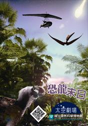 太空劇場-恐龍末日