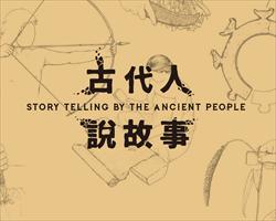 古代人說故事